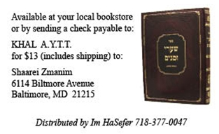 Rabbi Heber's Book For Sale